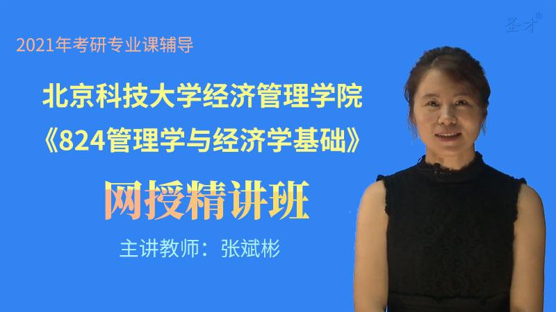 2021年北京科技大学经济管理学院《824管理学与经济学基础》网授精讲班(教材精讲+考研真题串讲)