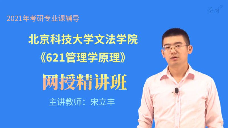 2021年北京科技大学文法学院《621管理学原理》网授精讲班(教材精讲+考研真题串讲)
