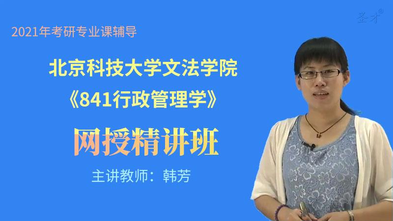 2021年北京科技大学文法学院《841行政管理学》网授精讲班【教材精讲】