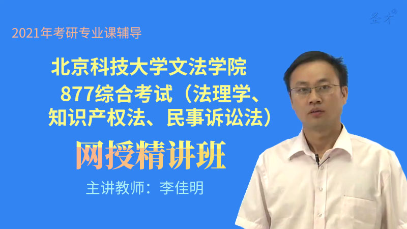 2021年北京科技大学文法学院《877综合考试(法理学、知识产权法、民事诉讼法)》网授精讲班【教材精讲+考研真题串讲】