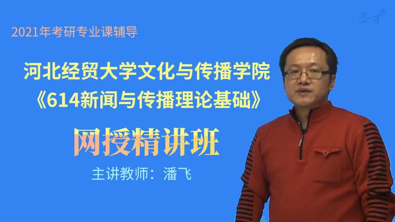 2021年河北经贸大学文化与传播学院《614新闻与传播理论基础》网授精讲班【教材精讲+考研真题串讲】