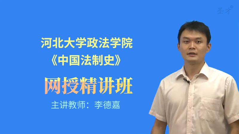 2021年河北大学政法学院《中国法制史》网授精讲班【教材精讲+考研真题串讲】