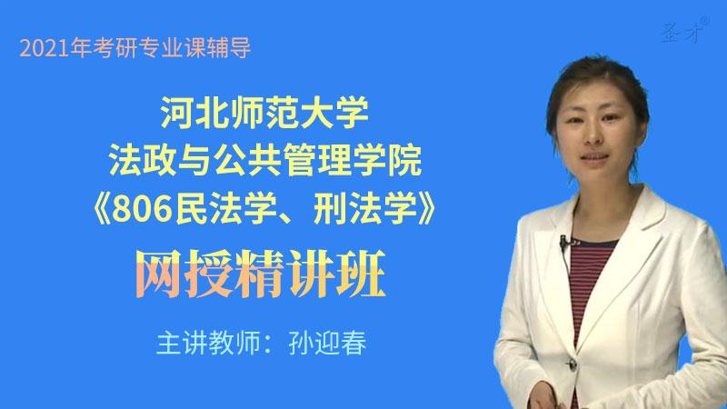 2021年河北师范大学法政与公共管理学院《806民法学、刑法学》网授精讲班【教材精讲+考研真题串讲】