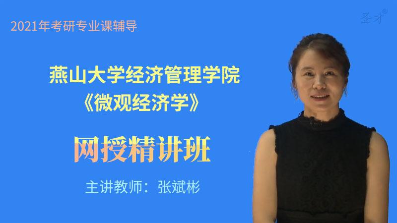 2021年燕山大学经济管理学院《微观经济学》网授精讲班(教材精讲+考研真题)