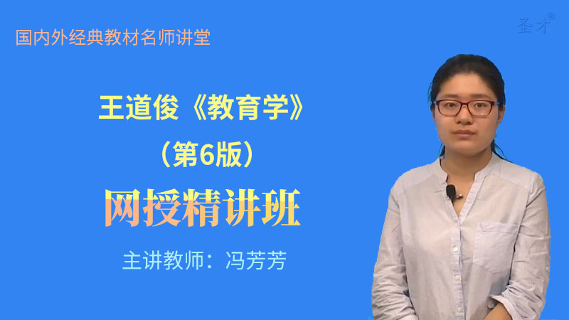 王道俊《教育学》(第6版)网授精讲班【教材精讲+考研真题串讲】