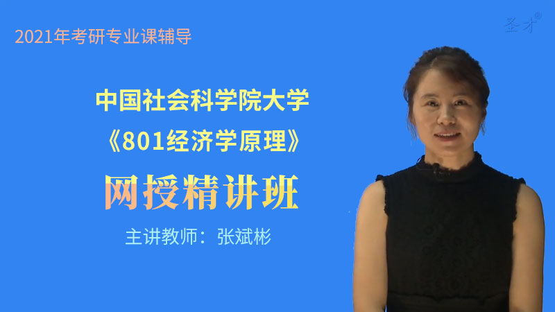 2021年中国社会科学院大学《801经济学原理》网授精讲班(教材精讲+考研真题串讲)