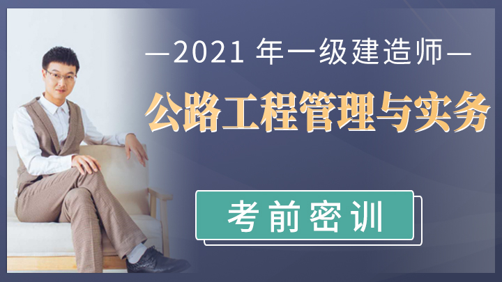 2021年一级建造师《公路工程管理与实务》考前密训
