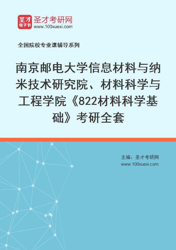 材料科学,纳米技术369学习网