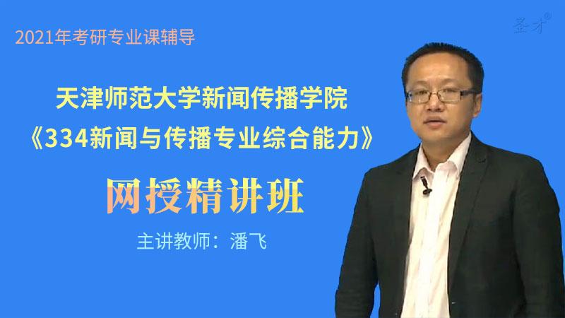 2021年天津师范大学新闻传播学院《334新闻与传播专业综合能力》网授精讲班【教材精讲+考研真题串讲】