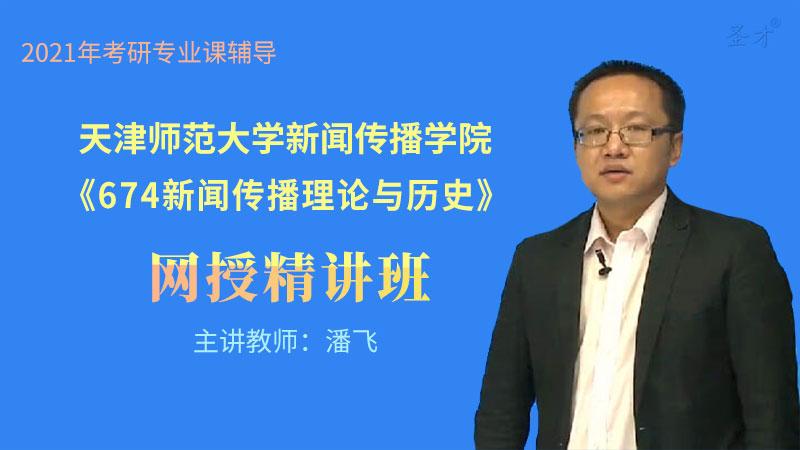 2021年天津师范大学新闻传播学院《674新闻传播理论与历史》网授精讲班【教材精讲+考研真题串讲】