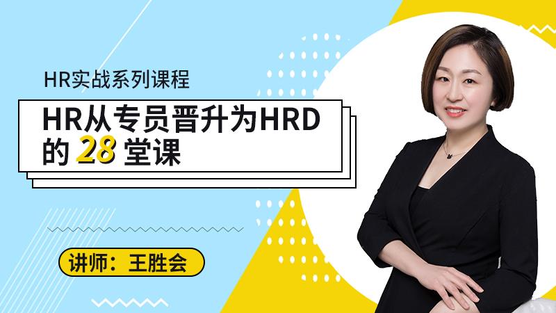 HR从专员晋升为HRD的28堂课