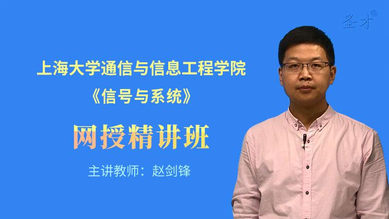 2022年上海大学通信与信息工程学院《信号与系统》网授精讲班【教材精讲+考研真题串讲】