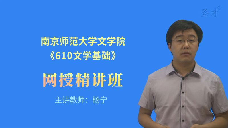 2022年南京师范大学文学院《610文学基础》网授精讲班【教材精讲+考研真题串讲】