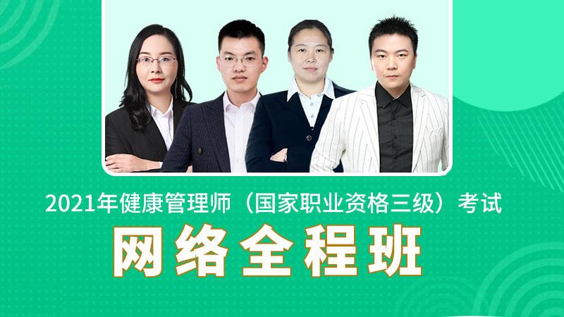 2021年健康管理師(國家職業資格三級)考試網絡全程班