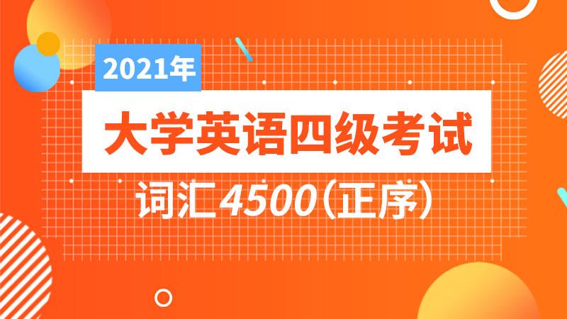 2021年大学英语四级考试词汇4500(正序)