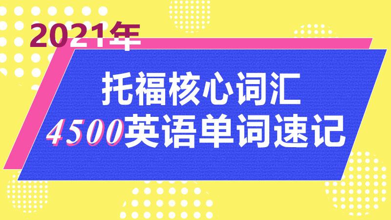 2021年托福核心词汇4500英语单词速记