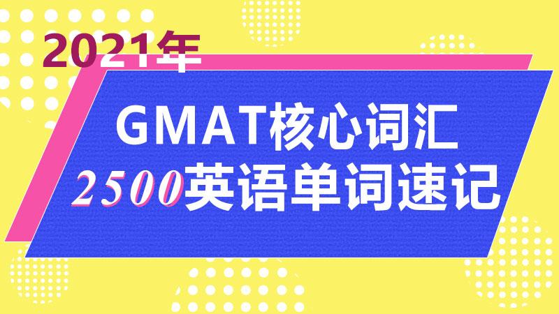 2021年GMAT核心词汇2500英语单词速记