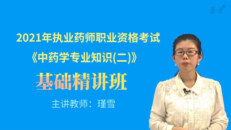 2021年执业药师职业资格考试《中药学专业知识(二)》基础精讲班