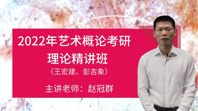 2022年艺术概论考研理论精讲班(王宏建、彭吉象)