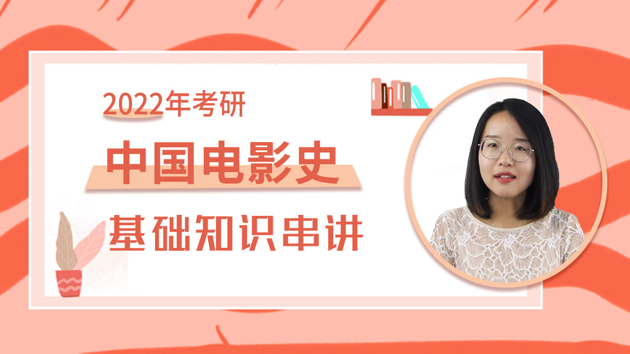 2022年中国电影史考研基础知识串讲