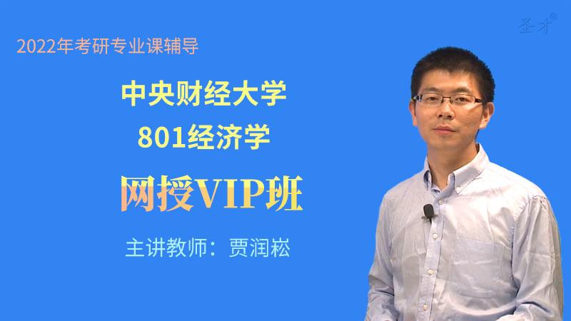 2022年中央财经大学《801经济学》网授VIP班
