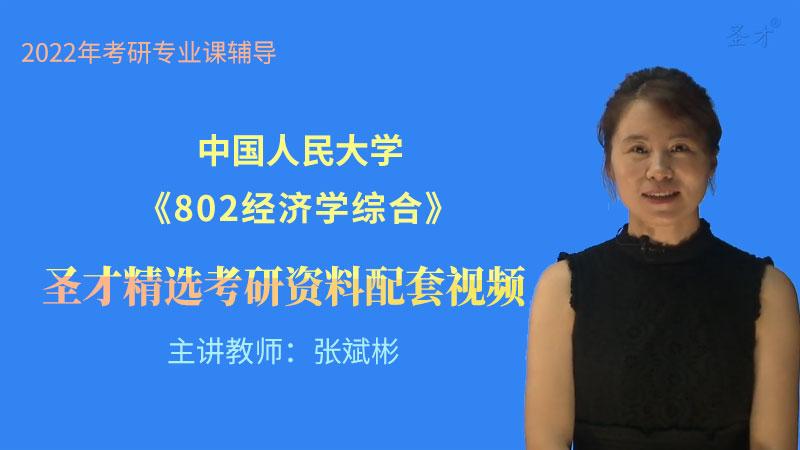中国人民大学《802经济学综合》圣才精选
