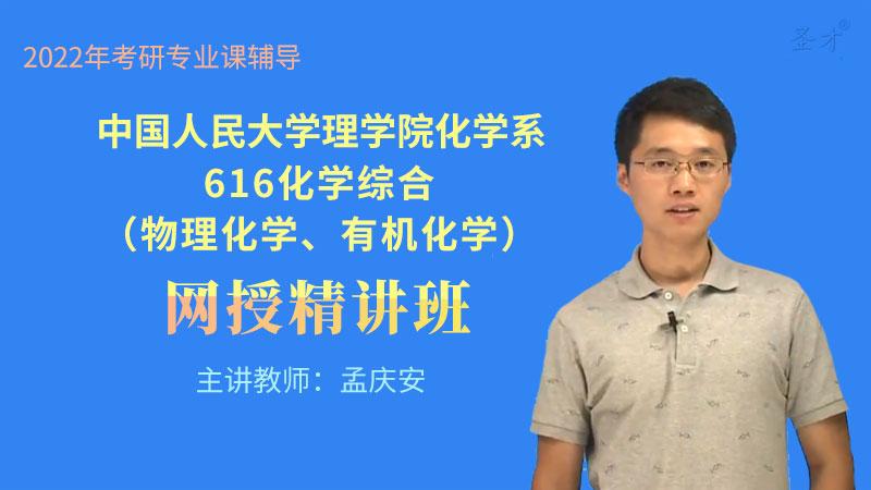 2022年中国人民大学理学院化学系《616化学综合(物理化学、有机化学)》网授精讲班【教材精讲+考研真题串讲】