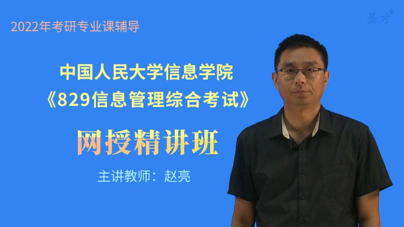 2022年中国人民大学信息学院《829信息管理综合考试》网授精讲班【教材精讲+考研真题串讲】