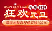 狂歡元旦 喜迎新年