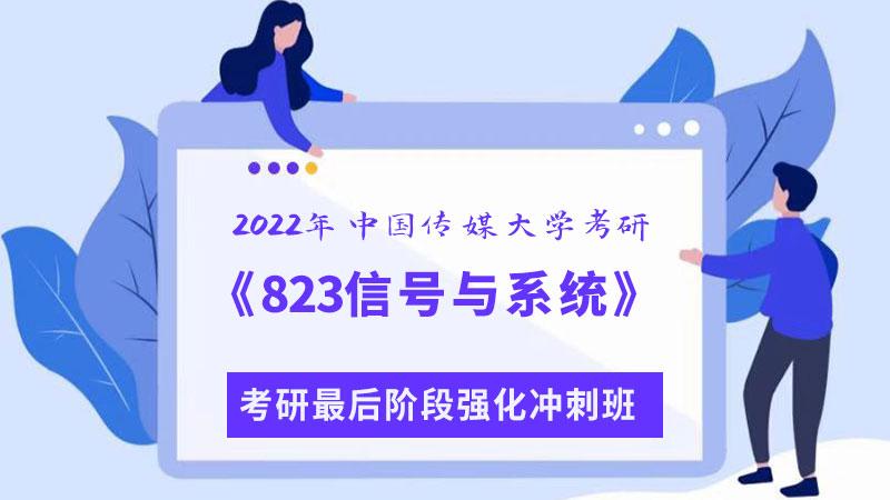 2022年中国传媒大学《823信号与系统》考研最后阶段强化冲刺班