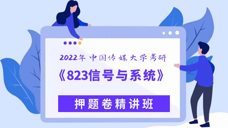 2022年中国传媒大学《823信号与系统》押题卷精讲班