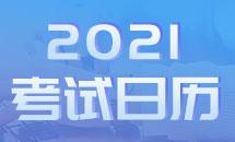 圣才電子書2021年考試日歷