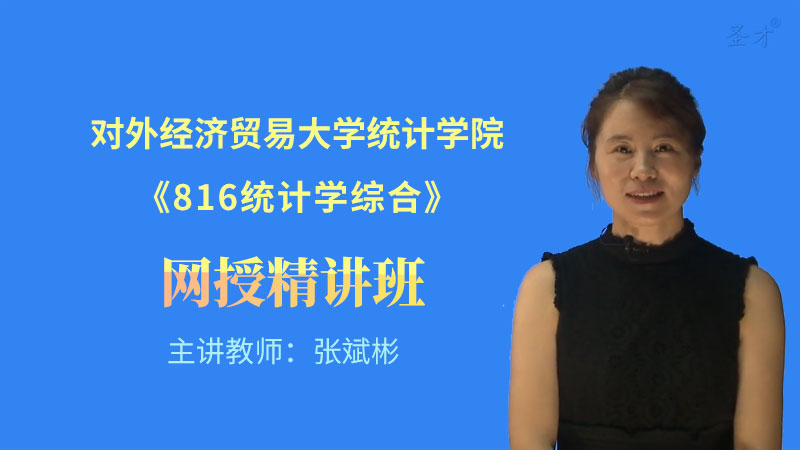 2022年对外经济贸易大学统计学院《816统计学综合》网授精讲班【教材精讲+考研真题串讲】
