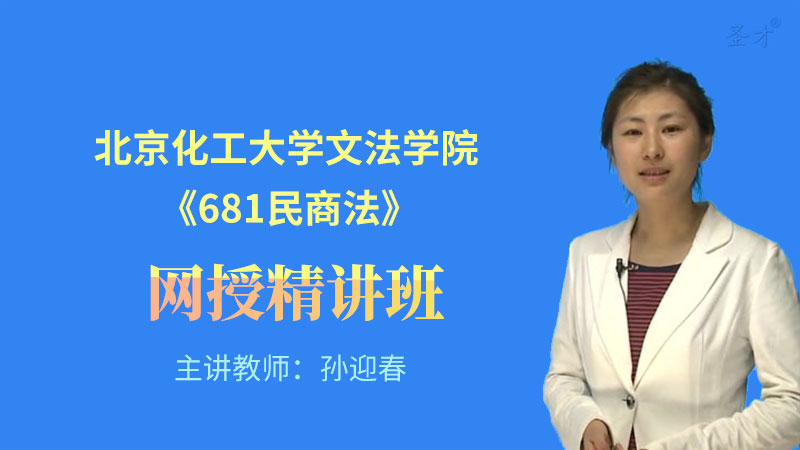 2022年北京化工大学文法学院《681民商法》网授精讲班【教材精讲+考研真题串讲】