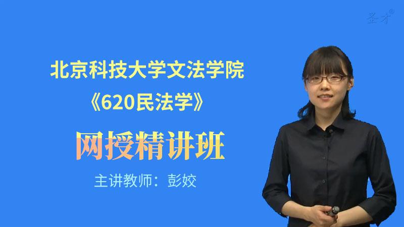 2022年北京科技大学文法学院《620民法学》网授精讲班【教材精讲+考研真题串讲】
