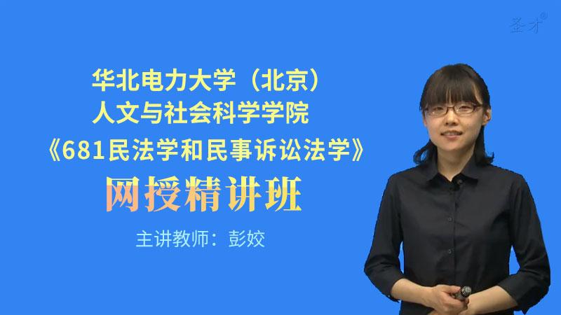 2022年华北电力大学(北京)人文与社会科学学院《681民法学和民事诉讼法学》网授精讲班【教材精讲+考研真题串讲】