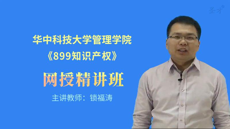 2022年华中科技大学管理学院《899知识产权》网授精讲班【教材精讲+考研真题串讲】