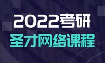 2022考研圣才視頻課程