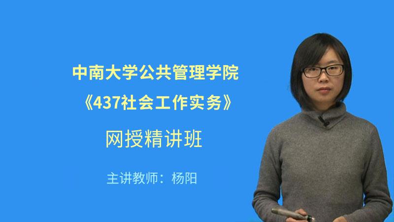 2022年中南大学公共管理学院《437社会工作实务》网授精讲班