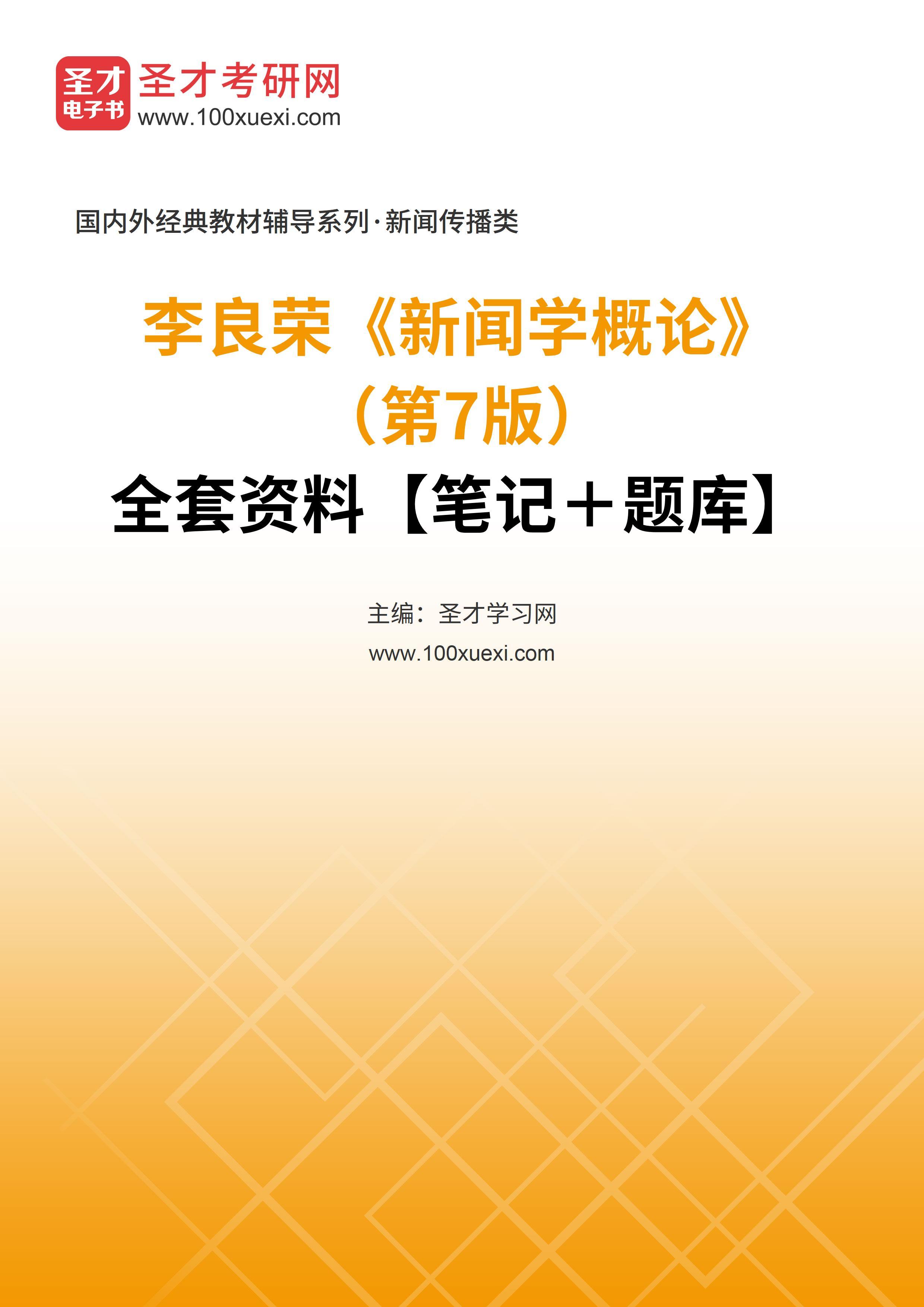 李良荣《新闻学概论》(第7版)全套资料【笔记+题库】