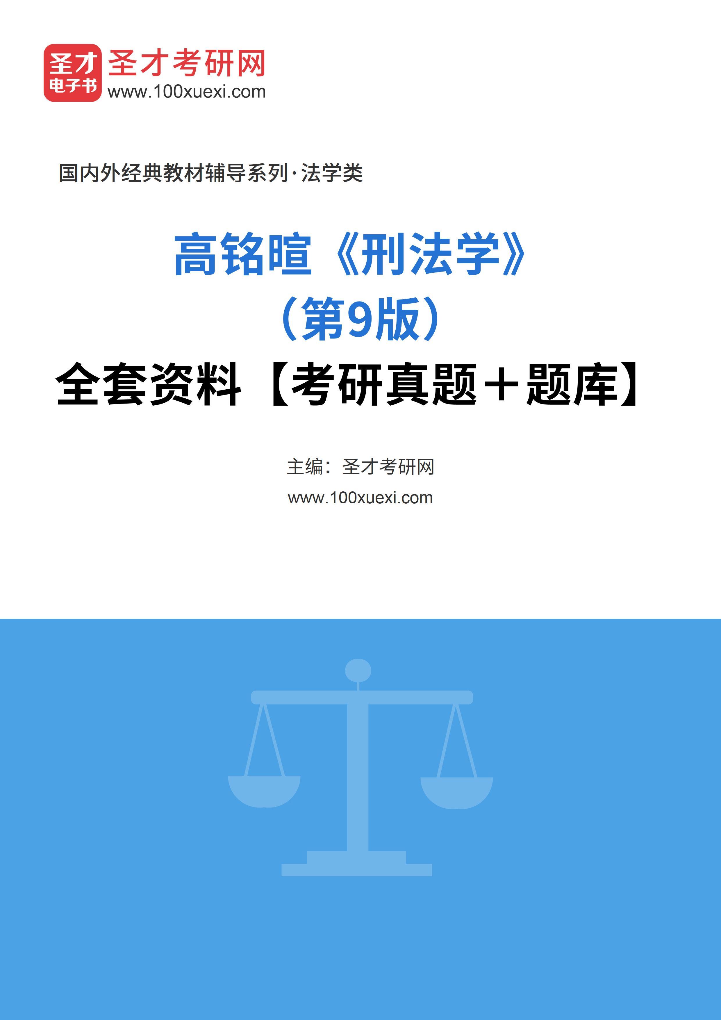 高铭暄《刑法学》(第9版)全套资料【考研真题+题库】