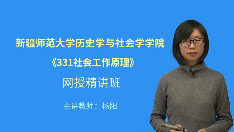 2022年新疆师范大学历史学与社会学学院《331社会工作原理》网授精讲班【大纲精讲】