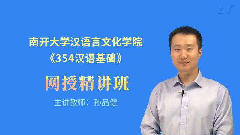 2022年南开大学汉语言文化学院《354汉语基础》网授精讲班【教材精讲+考研真题串讲】