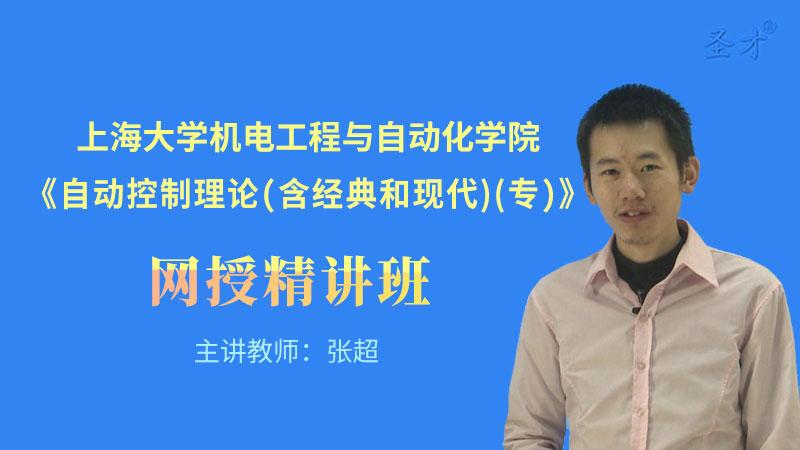 2022年上海大学机电工程与自动化学院《自动控制理论(含经典和现代)(专)》网授精讲班【教材精讲+考研真题串讲】