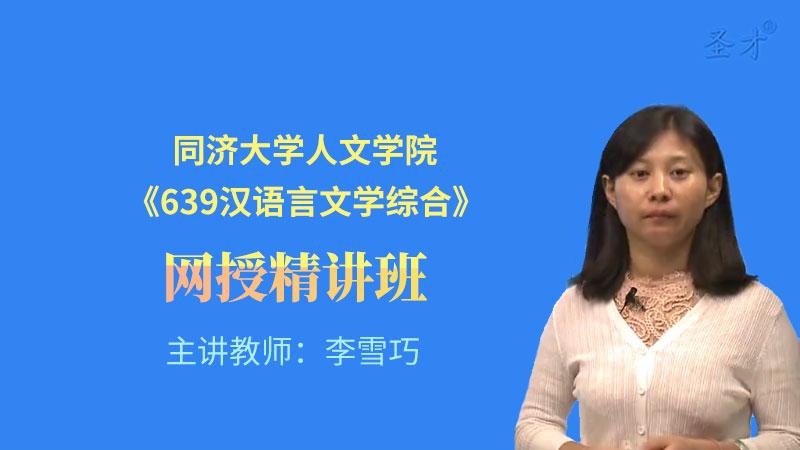 2022年同济大学人文学院《639汉语言文学综合》网授精讲班【教材精讲+考研真题串讲】
