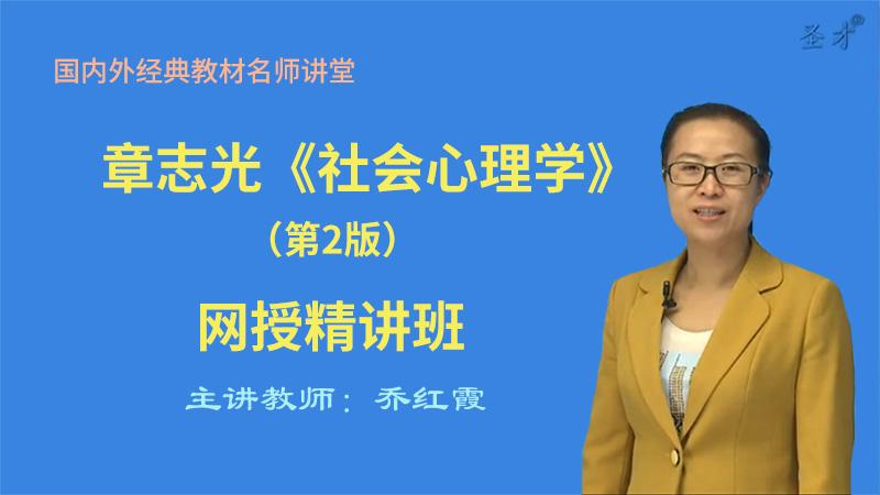 章志光《社会心理学》(第2版)精讲班【教材精讲+考研真题串讲】
