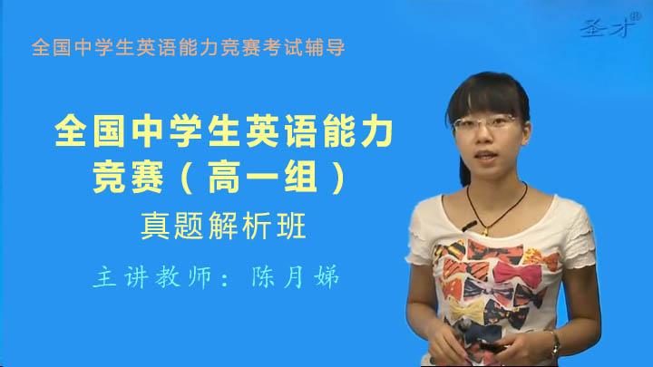 全国中学生英语能力竞赛(高一组)真题精讲班(网授)