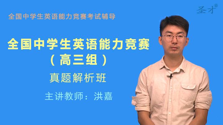 全国中学生英语能力竞赛(高三组)真题精讲班(网授)
