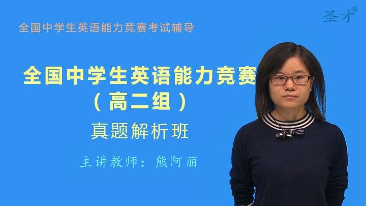 全国中学生英语能力竞赛(高二组)真题精讲班(网授)