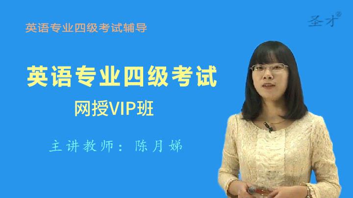 2021年英语专业四级考试VIP班
